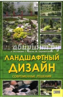 Ландшафтный дизайн: Современные решения