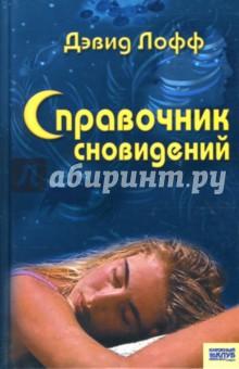 Справочник сновидений