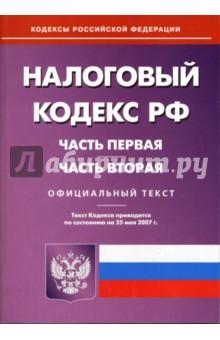 Налоговый кодекс Российской Федерации: Части первая и вторая
