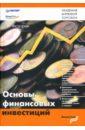 Основы финансовых инвестиций, Федоров Андрей