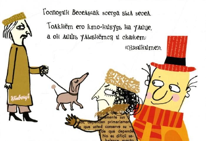 Иллюстрация 1 из 13 для Великолепный господин Весельчак - Малин Кивеля | Лабиринт - книги. Источник: Лабиринт