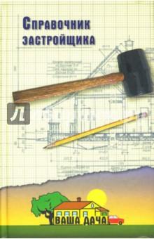 Справочник застройщика