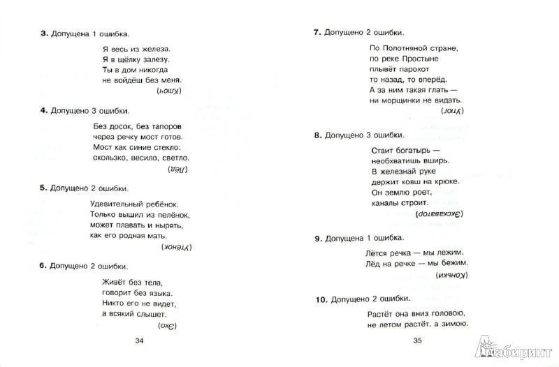 Итоговая Аттестация 4 Класс Русский язык Ответы