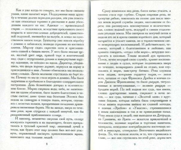 Иллюстрация 1 из 11 для Сердце тьмы: Повести - Джозеф Конрад | Лабиринт - книги. Источник: Лабиринт
