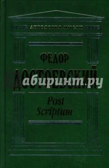 Post Scriptum. Сборник