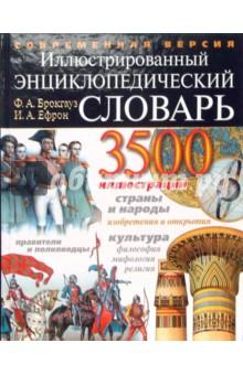 Иллюстрированный энциклопедический словарь Ф. Брокгауза и И. Ефрона