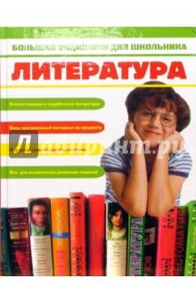 Большая энциклопедия школьника: Литература
