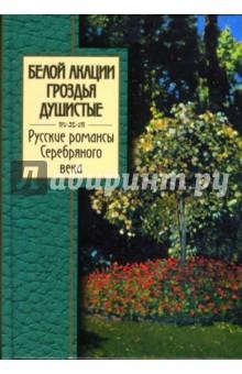 Белой акации гроздья душистые. Русские романсы Серебряного века