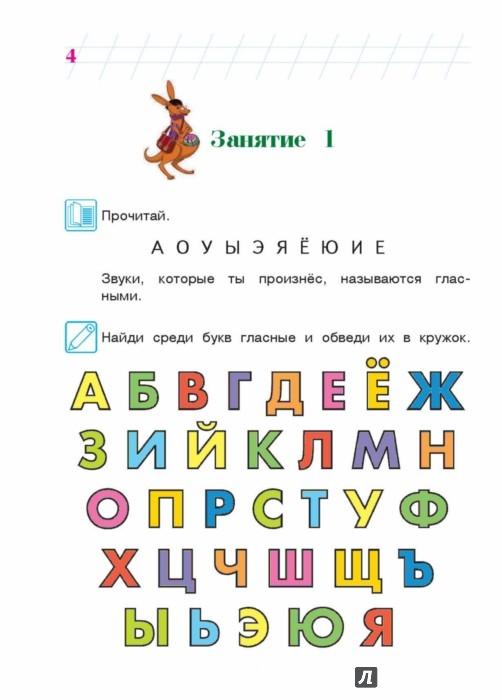 Сказка про глупого мышонка с картинками читать