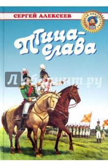 Алексеев Сергей Петрович Птица-слава