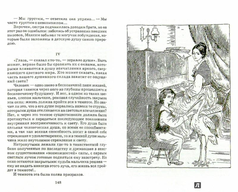 Иллюстрация 1 из 16 для Дети подземелья. Повести, рассказы и очерки - Владимир Короленко   Лабиринт - книги. Источник: Лабиринт