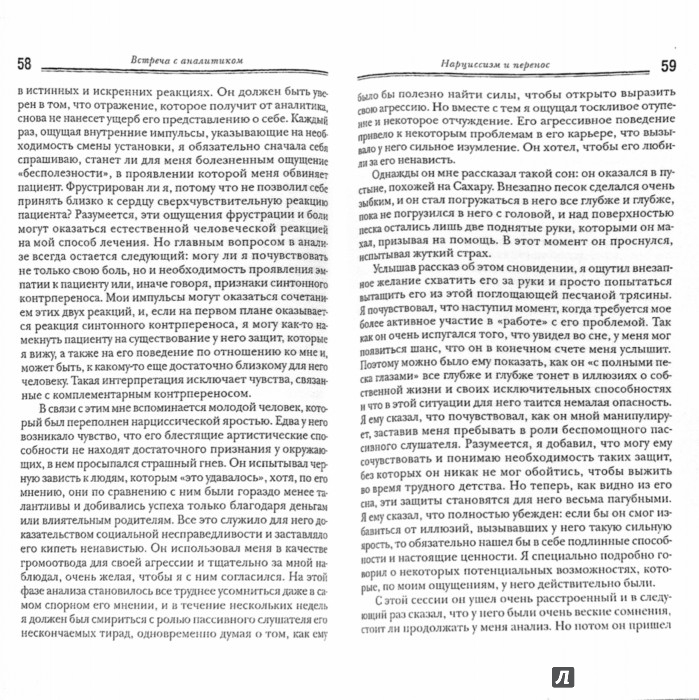 Иллюстрация 1 из 2 для Встреча с аналитиком: Феномен переноса и реальные отношения - Марио Якоби   Лабиринт - книги. Источник: Лабиринт