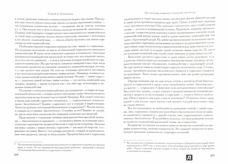 Иллюстрация 1 из 16 для Психология творчества. Школа Я. А. Пономарева   Лабиринт - книги. Источник: Лабиринт