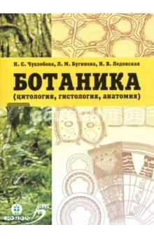Ботаника (цитология, гистология, анатомия): Учебное пособие
