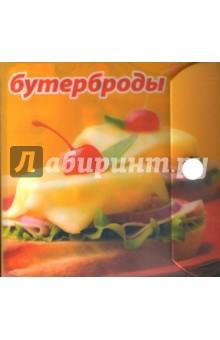 Бутерброды: Карточки в пластиковом футяре