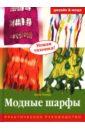 обложка книги по валянию шарфов.