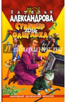 Обложка книги Сувенир для олигарха