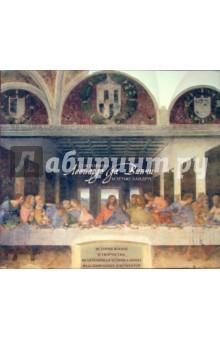 Ландрус Мэттью Сокровища Леонардо да Винчи
