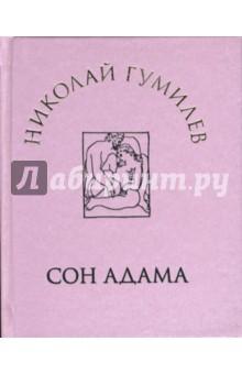 Гумилев Николай Степанович Сон Адама: Стихи