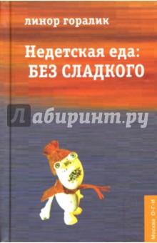Горалик Линор Недетская еда: Без сладкого