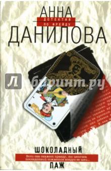 Данилова Анна Васильевна Шоколадный паж