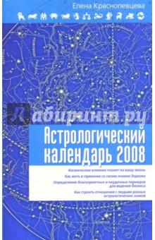 Астрологический календарь на 2008 год