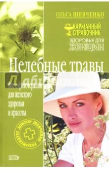 Шевченко Ольга Целебные травы:  Все о фитотерапии для женского здоровья и красоты