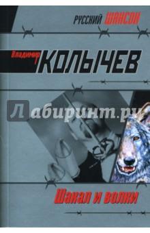 Колычев Владимир Григорьевич Команда. Шакал и волки: Роман
