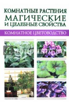 Маркова Алла Викторовна Комнатные растения: Магические и целебные свойства