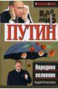 Колесников Андрей. Владимир Путин. Народное волнение