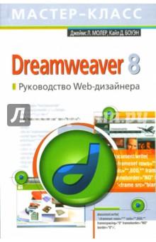 Молер Джеймс Л., Боуэн Кайл Д. Dreamweaver 8. Руководство Web-дизайнера