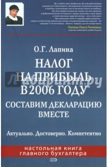 Лапина Ольга Гелиевна Налог на прибыль в 2006 году. Составим декларацию вместе