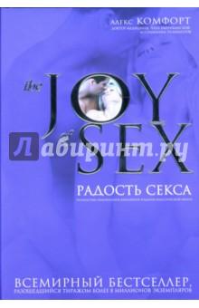 aleksa-komforta-radost-seksa