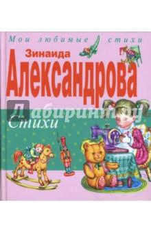 Александрова Зинаида Николаевна Стихи