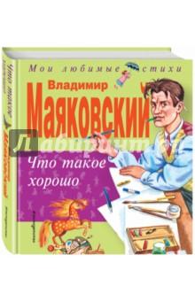 Маяковский Владимир Владимирович Что такое хорошо