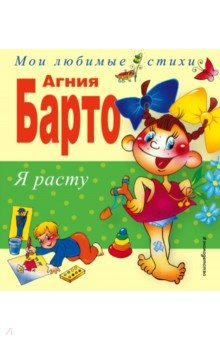 Я растуСтихи и загадки для малышей<br>В книгу вошли стихи замечательной поэтессы Агнии Барто.<br>Художники-иллюстраторы: Владимир Трубицын, Юлия Трубицына.<br>Для детей младшего школьного возраста.<br>