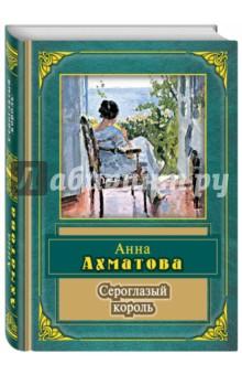 Сероглазый корольКлассическая отечественная поэзия<br>Поэзия Анны Ахматовой светла, мудра и прекрасна. Такой она и предстает перед читателем этого сборника, в который вошли лучшие лирические стихотворения великой поэтессы.<br>