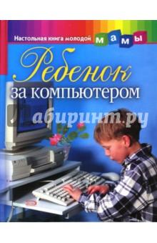 Никитина Мария Витальевна Ребенок за компьютером