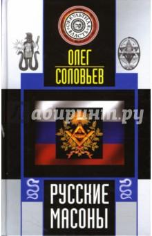 Соловьев Олег Русские масоны