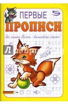 Полярный Антон, Никольская Ева Первые прописи