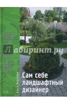 Воронова Ольга Сам себе ландшафтный дизайнер