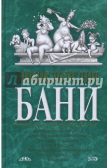 Степанова Елена Евгеньевна Энциклопедия бани