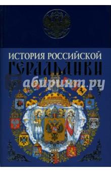 Лакиер Александр История российской геральдики