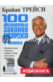 Трейси Брайан 100 абсолютных законов успеха в бизнесе (СD)