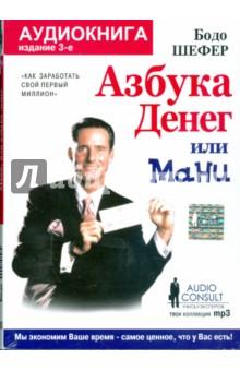 Шефер Бодо Мани, или азбука денег (CD)