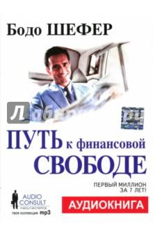 Шефер Бодо Путь к финансовой свободе (CDmp3)
