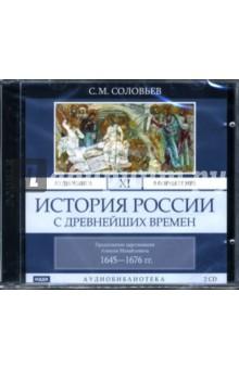 Соловьев Сергей Михайлович т11 История России с др. времен 1645-1676  (2CD-MP3)