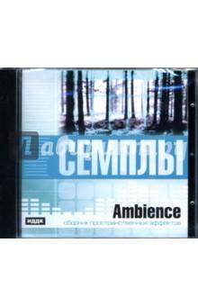 Ambience: Сборник пространстенных эффектов