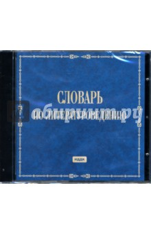 Словарь по литературоведению