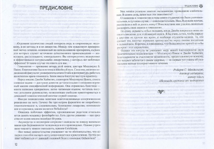 Иллюстрация 1 из 8 для Домашняя гомеопатическая медицина, или Полное руководство по семейной гомеопатии - Мэссимунд Панос   Лабиринт - книги. Источник: Лабиринт